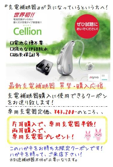 充電補聴器へ買替・購入応援クーポン
