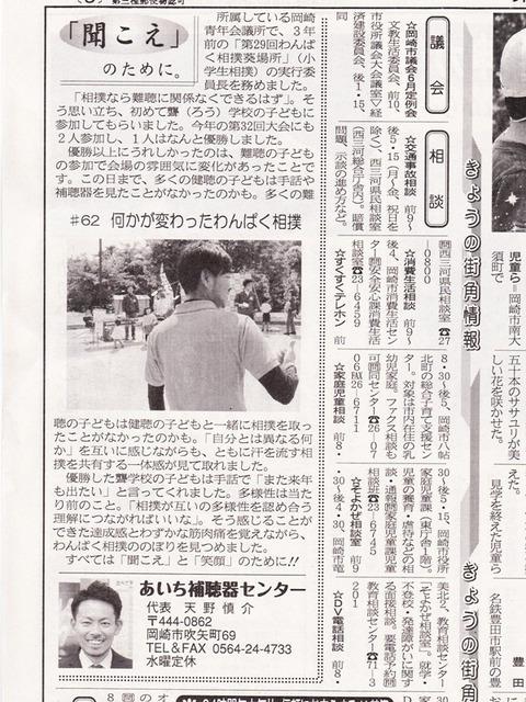 180615 東海愛知新聞 - コピー