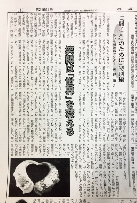 181228_東海愛知新聞連載特別編