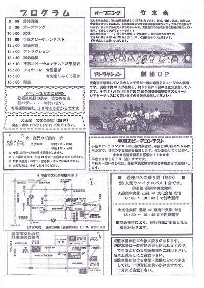 第35回耳の日記念 聴覚障害者と県民のつどいin碧南 (2)