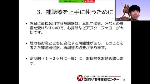 2102_まちゼミオンライン (3)