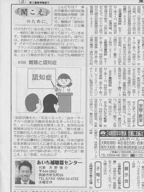 180322 東海愛知新聞連載 - コピー