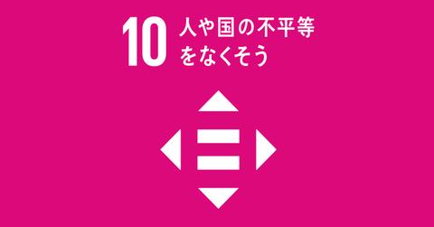 SDGs_logo_10
