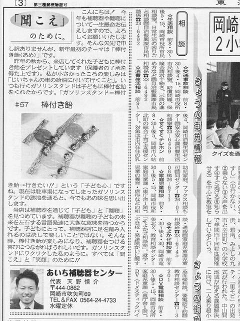 180119 東海愛知新聞 - コピー