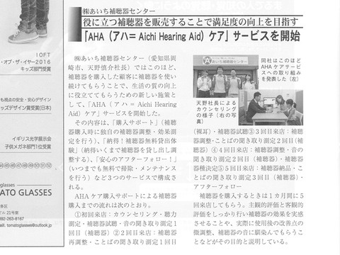 171013 ジアイズAHAケア記事 - コピー