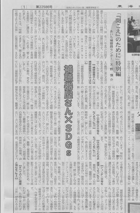 201227東海愛知新聞2 - コピー