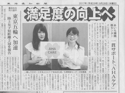 170928 東海愛知新聞AHAケア記事 - コピー