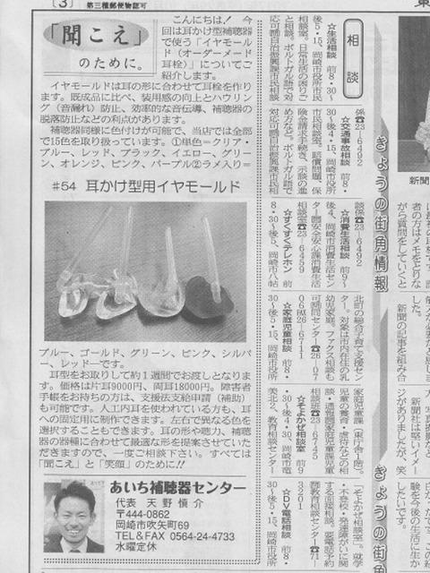 171020 東海愛知新聞 - コピー