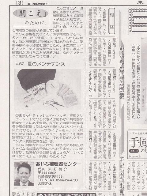170818 東海愛知新聞 - コピー