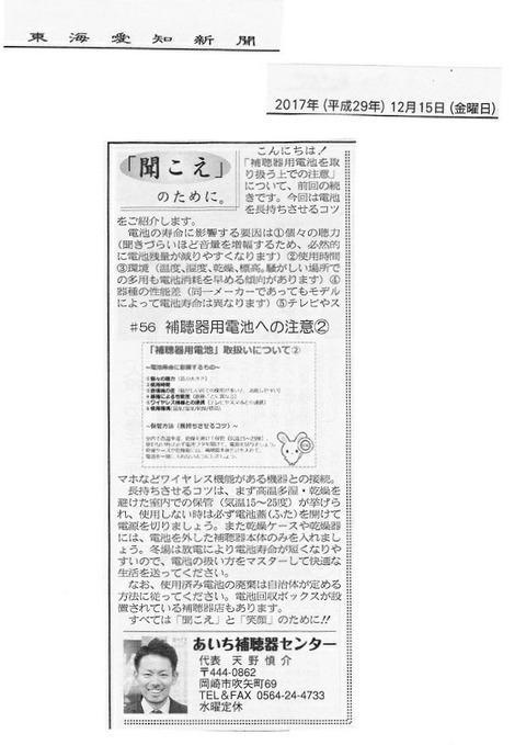 171215 東海愛知新聞~01
