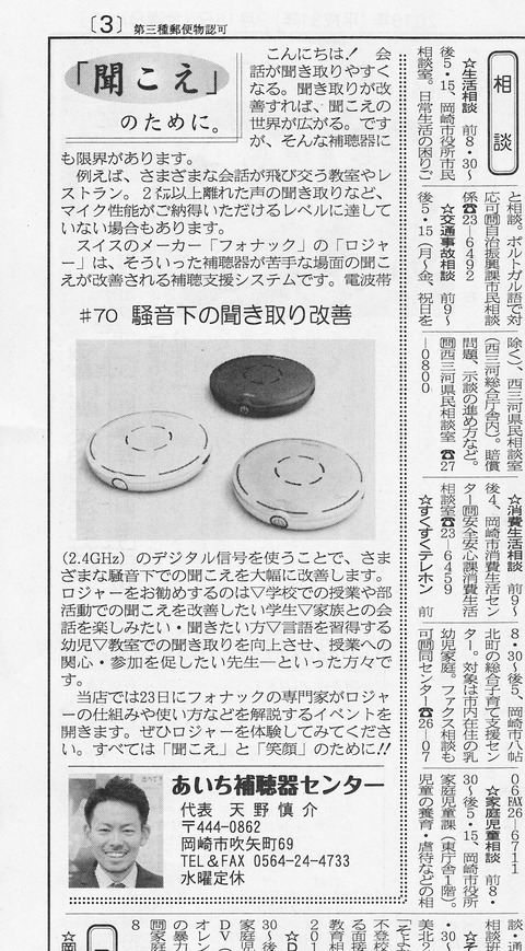 190215 東海愛知新聞 - コピー