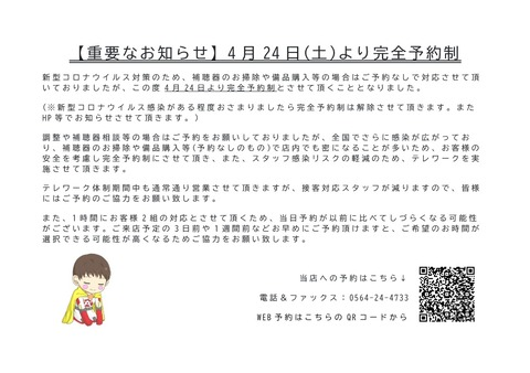 【お知らせ】2021年4月24日(土)より完全予約制