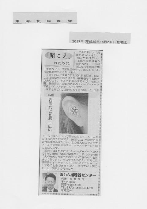 東海新聞 (718x1024)