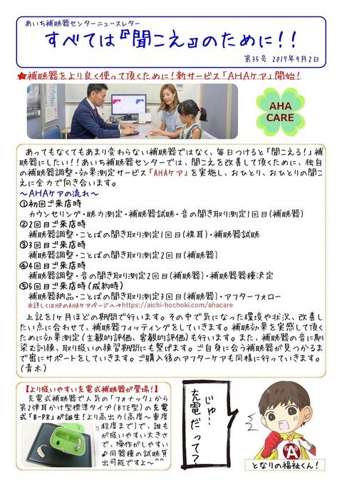 ニュースレター35号 (1)