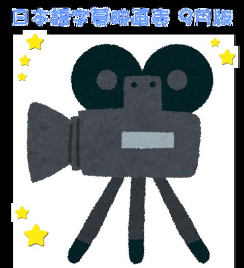 日本語字幕映画表 2017年9月版更新のご案内