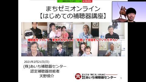 2102_まちゼミオンライン (1)
