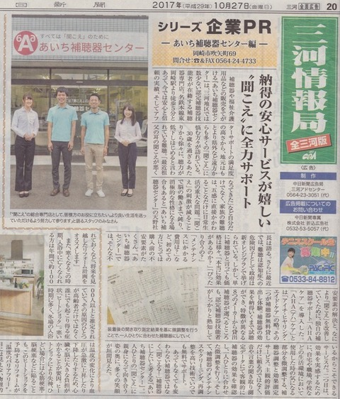 171027 中日新聞企業PR記事広告 - コピー