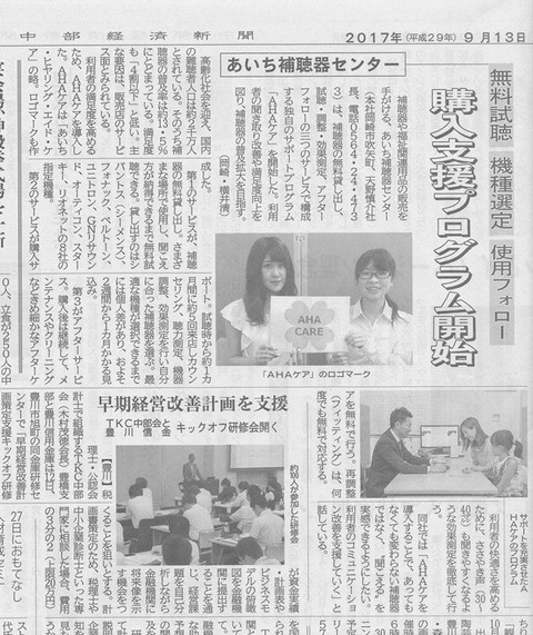 170913 中部経済新聞AHAケア記事 - コピー