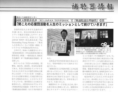 190820 THE EYES2019年8月TOYP受賞 - コピー