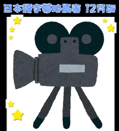 日本語字幕映画表 2017年12月