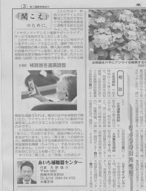 200619_東海愛知新聞 - コピー