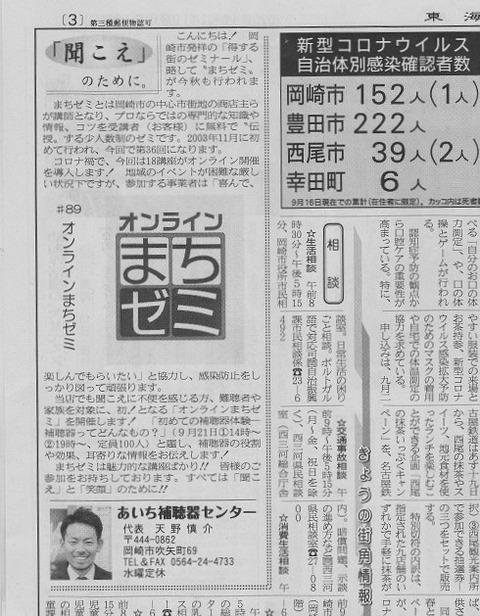 200918_東海愛知新聞 - コピー