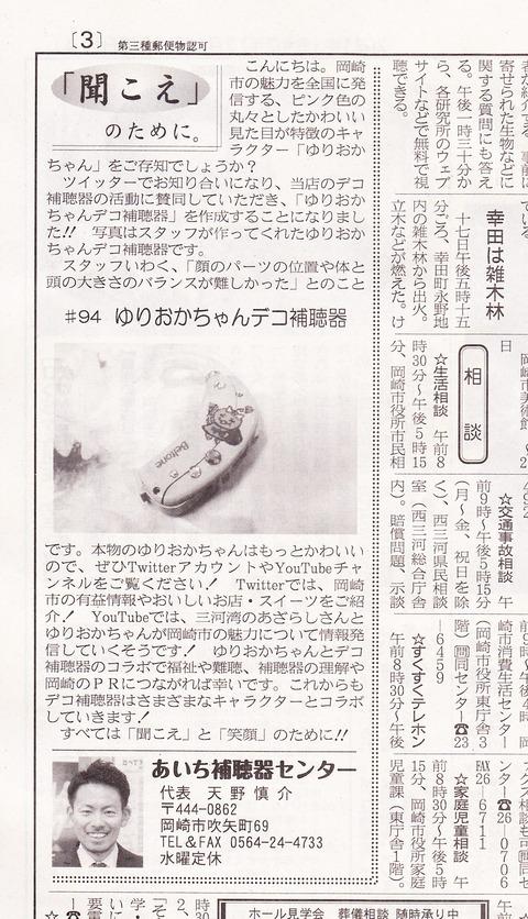 210219東海愛知新聞 - コピー