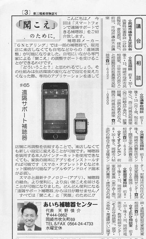 180921 東海愛知新聞 - コピー