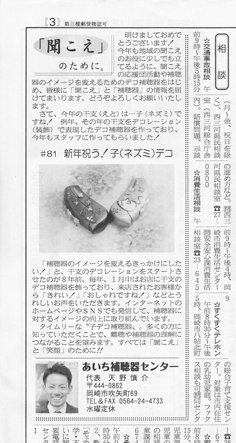 200120_東海愛知新聞 - コピー