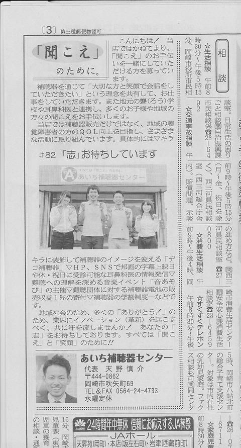200221東海愛知新聞 - コピー