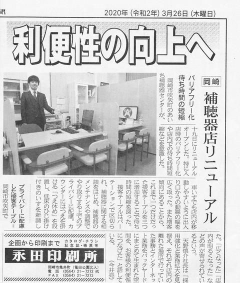 200326_東海愛知新聞