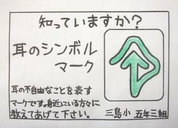 三島小耳マーク1_1