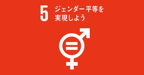 SDGs_logo_05