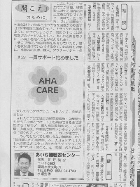 170915 東海愛知新聞 - コピー