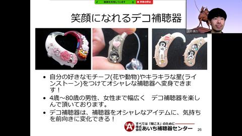 2102_まちゼミオンライン (4)