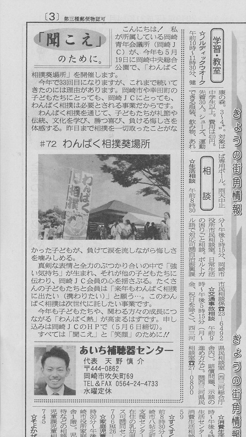 190419 東海愛知新聞連載 - コピー