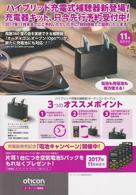 オーティコン【電池キャンペーン】開催中!