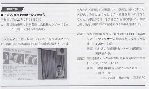 2018.7.01発行 FITTING - コピー