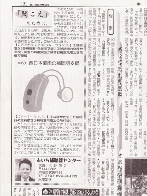 180720 東海愛知新聞連載 - コピー