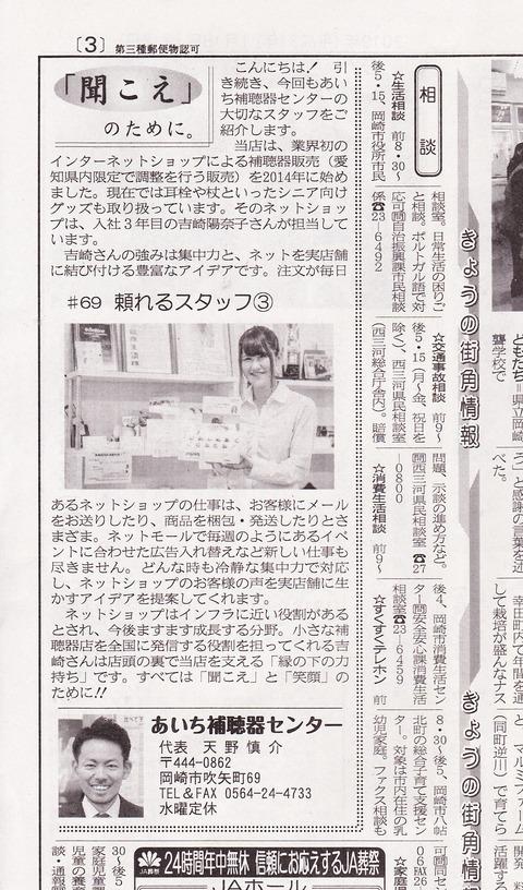 190118 東海愛知新聞コピー