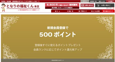 となりの福祉くん本店 (2)