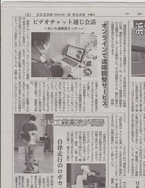 200924_中部経済新聞 - コピー