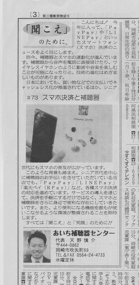 190517_東海愛知新聞1