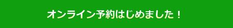 AHAオンライン予約 (1)