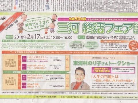 180201 中日新聞 終活フェア