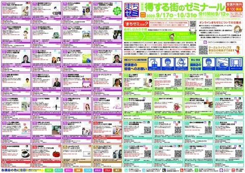 36回岡崎まちゼミ1 (1)