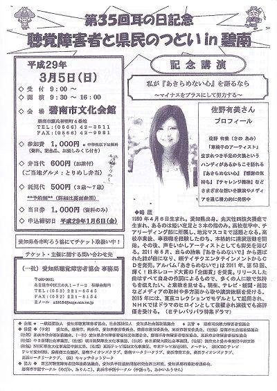 第35回耳の日記念 聴覚障害者と県民のつどいin碧南 (1)