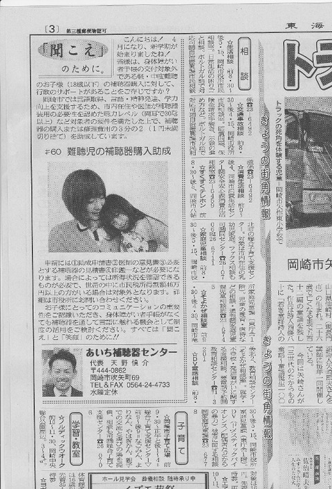 20180427 東海愛知新聞 - コピー