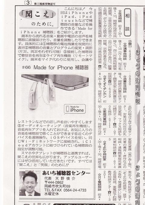 181019 東海愛知新聞 - コピー
