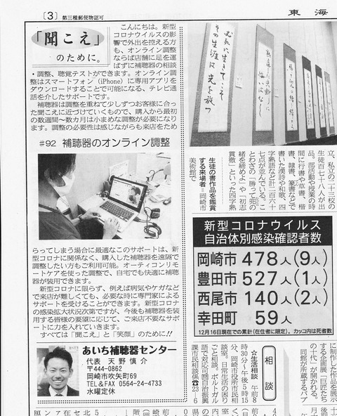 201218_東海愛知新聞 - コピー